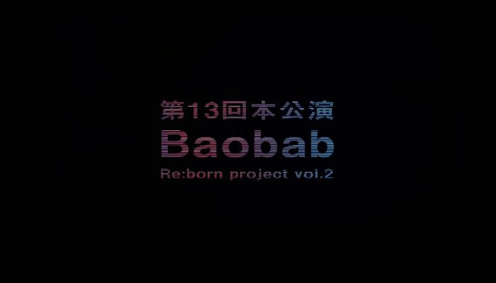 第13回本公演 Re:born project vol.2『アンバランス』TEASER
