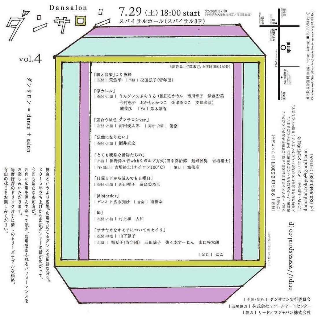ダンサロンVol.4 差合う呈色 ダンサロンVer.
