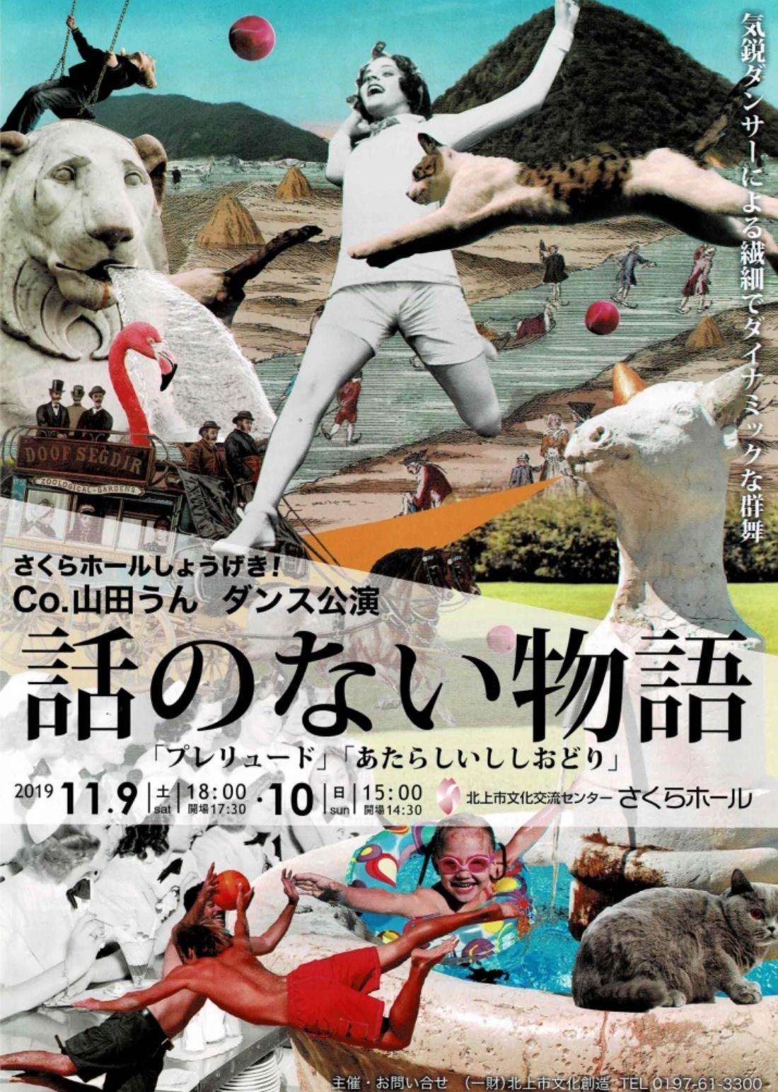 さくらホールしょうげき!Co.山田うん ダンス公演「話のない物語」