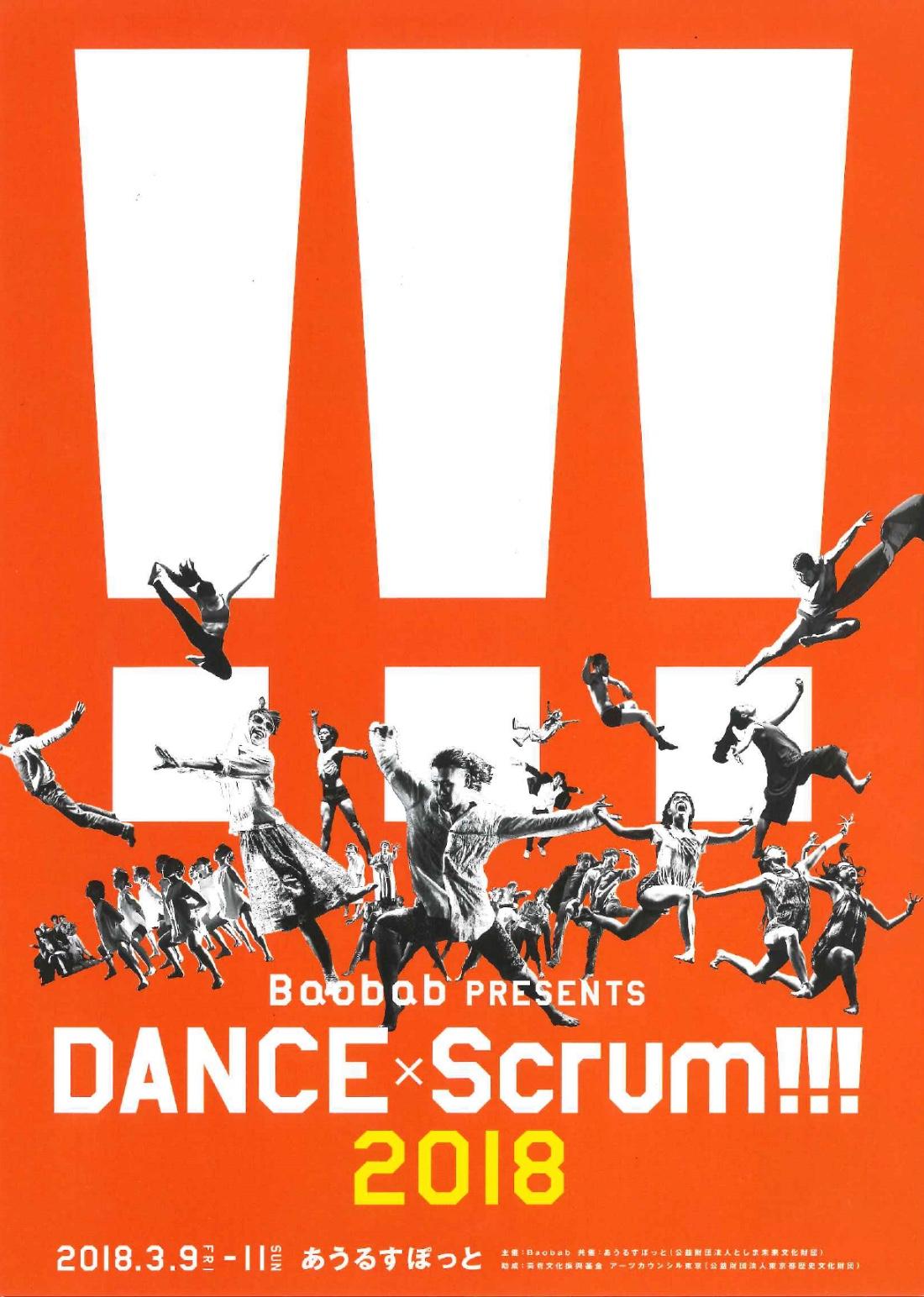 DANCE×Scrum2018