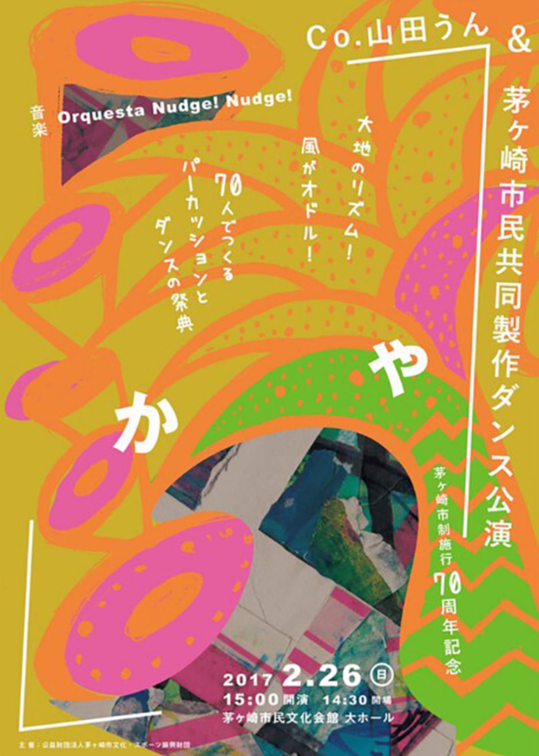 茅ヶ崎市制施行70周年記念 Co.山田うん&茅ヶ崎市民共同製作ダンス公演「かや」