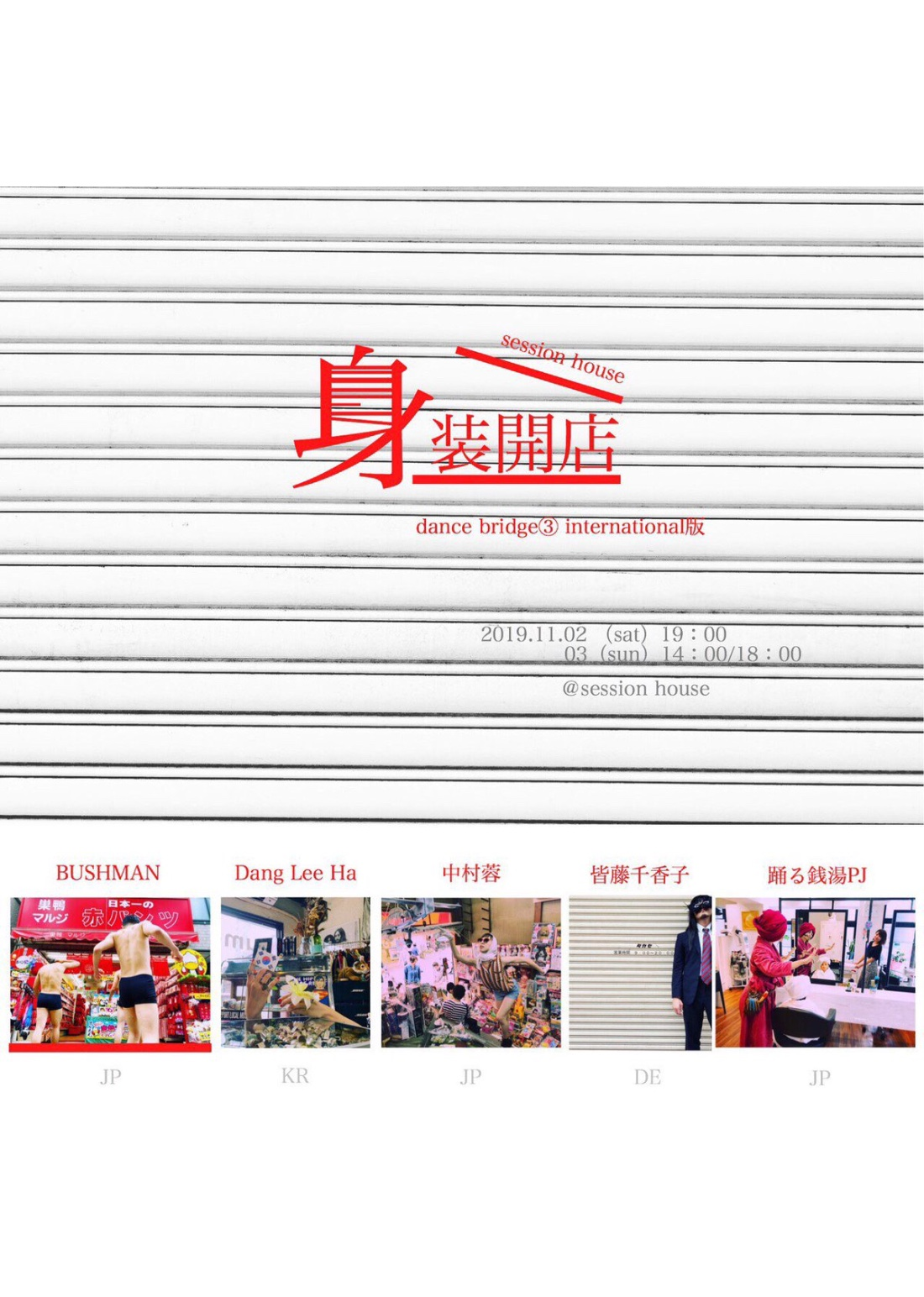 ダンスブリッジ③インターナショナル劇場 身装開店「肌束の尾」