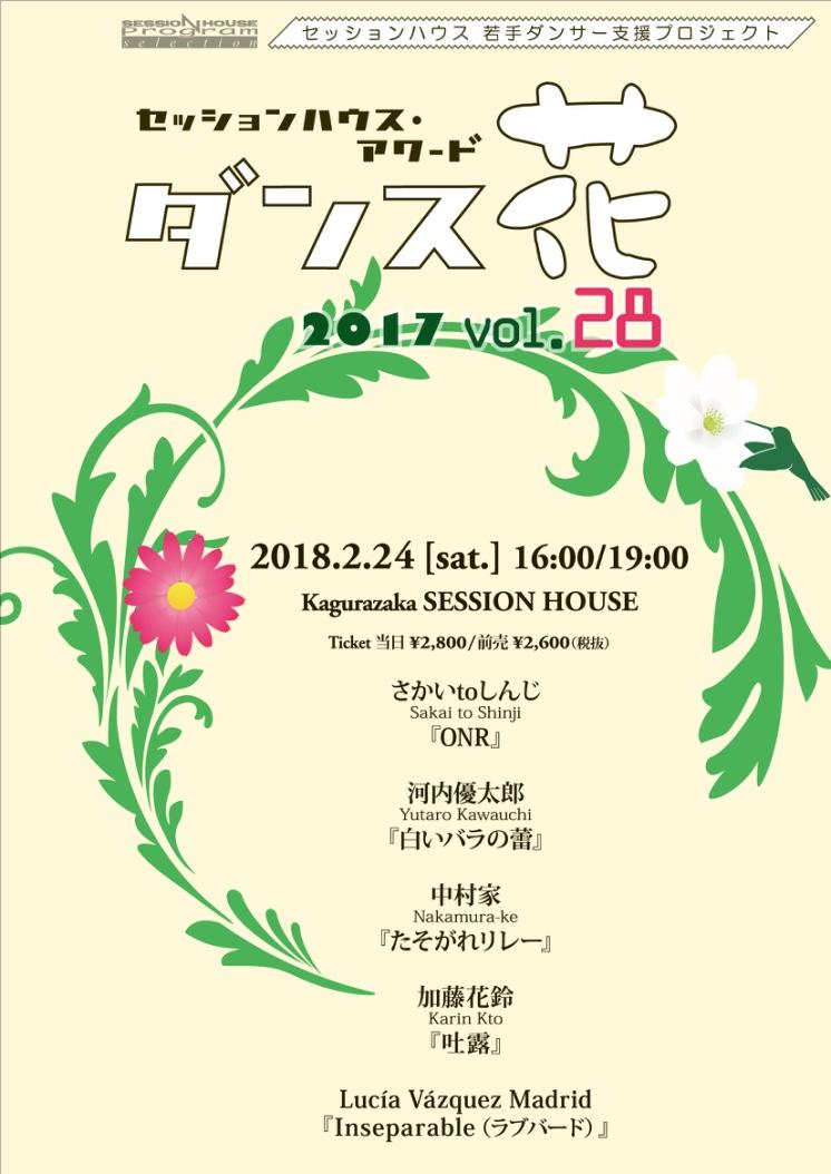 セッションハウスアワード ダンス花Vol.28「白いバラの蕾」